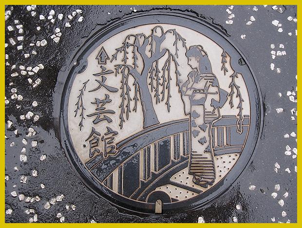 aknafedél Japánból