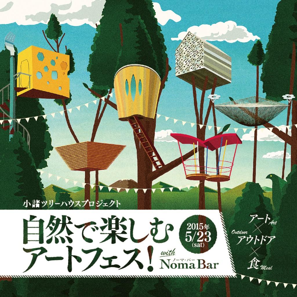 házak a fa tetején - Momofuku Központ - Japán